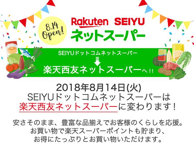 Seiyu Rakuten net Supermarket