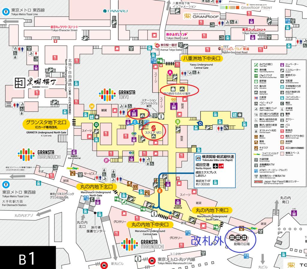 東京駅の待ち合わせ場所