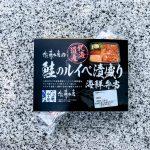 鮭のルイベ漬盛り海鮮弁当 (2)