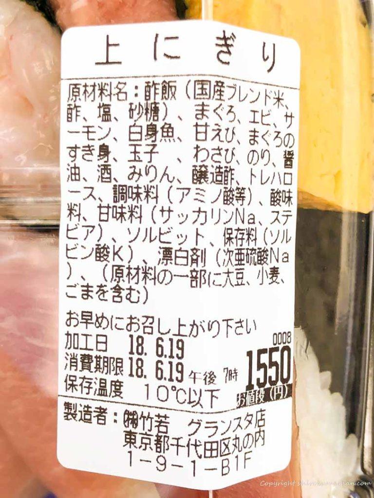 上にぎり 築地 竹若-8