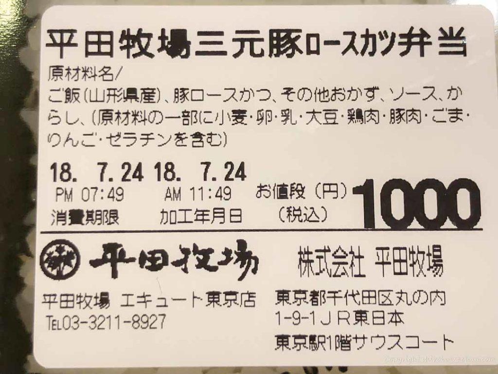 平田牧場三間豚ロースカツ弁当成分表示