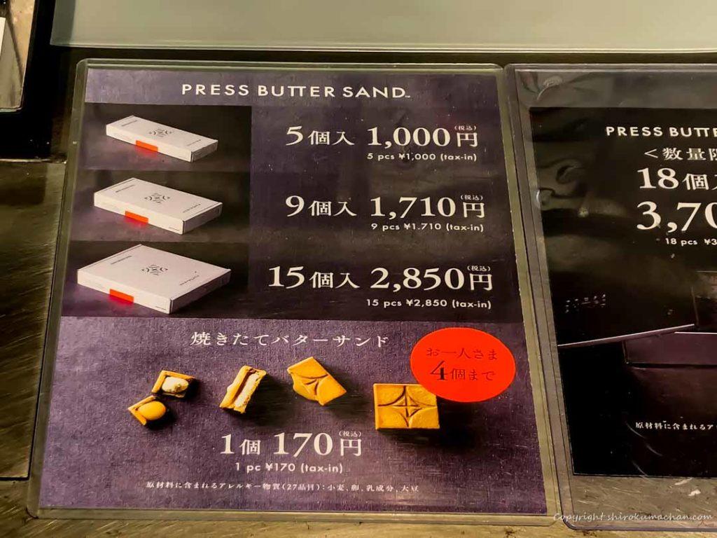 プレスバターサンドの値段