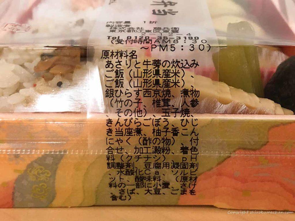 てとてお弁当-原材料表示