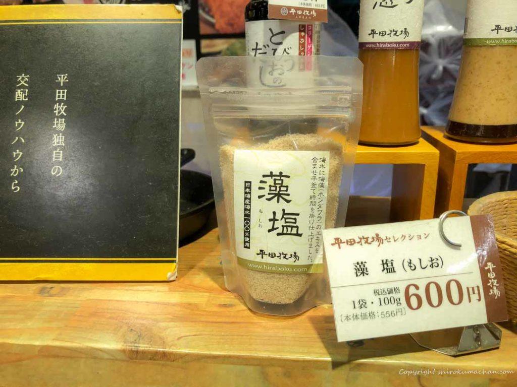 平田牧場東京駅藻塩