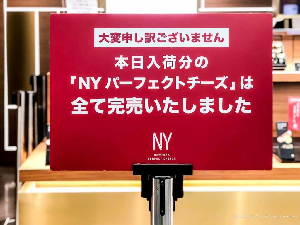 New York Perfect Cheese 完売