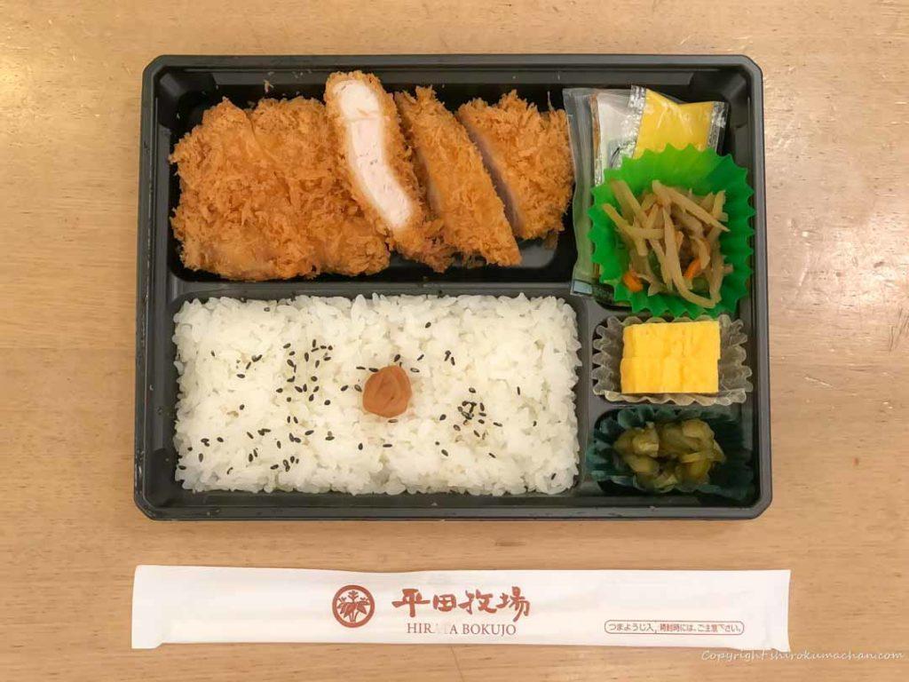 平田牧場三間豚ロースカツ弁当