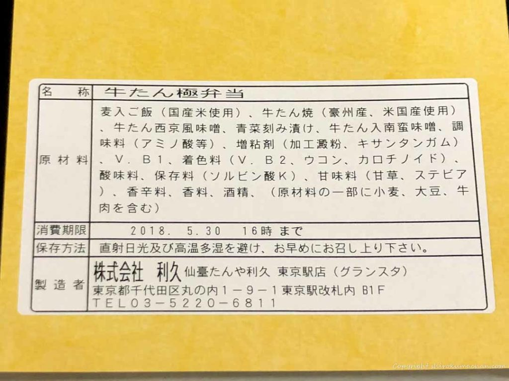 仙台牛タン利休-原材料表示