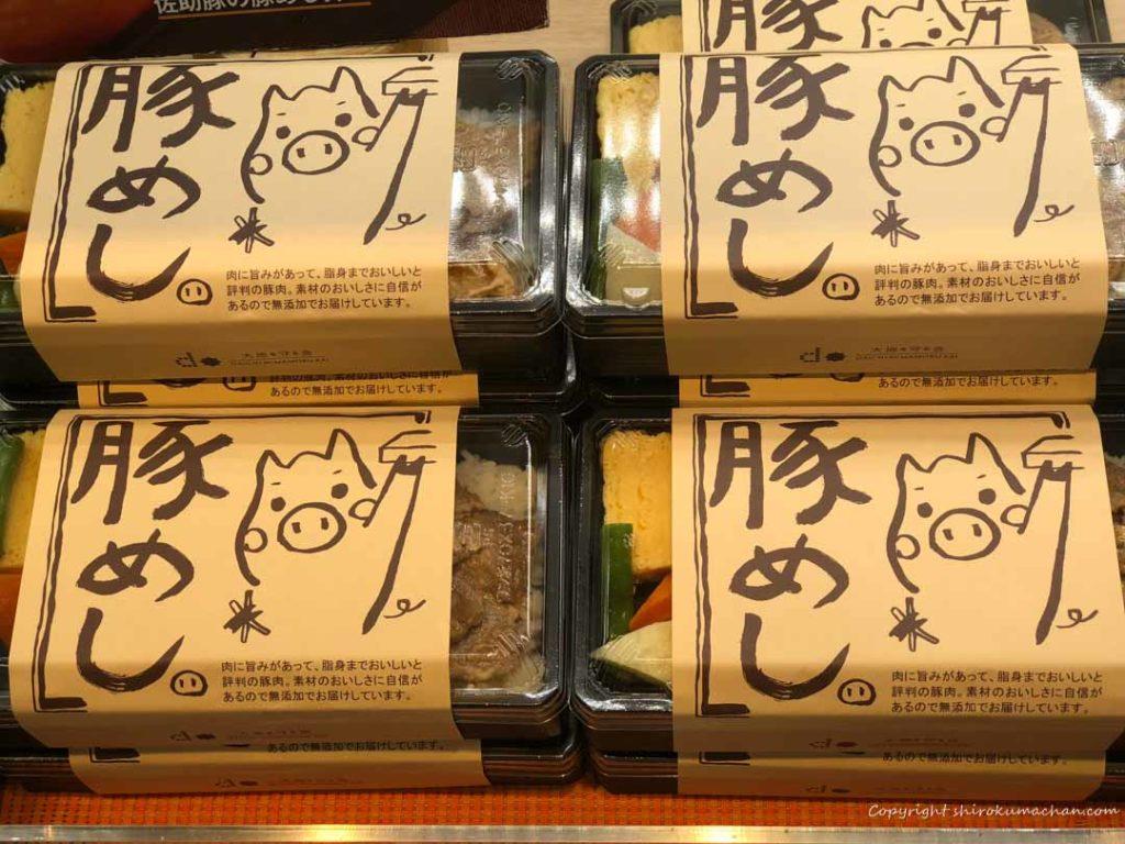 エキュート東京限定 佐助豚の豚めし弁当