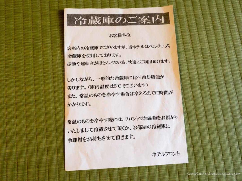 Hotel Hawaiians Refrigerator Notice