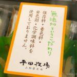 平田牧場東京駅無添加弁当
