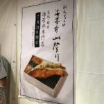 刷毛じょうゆ 海苔弁 山登り 東京駅
