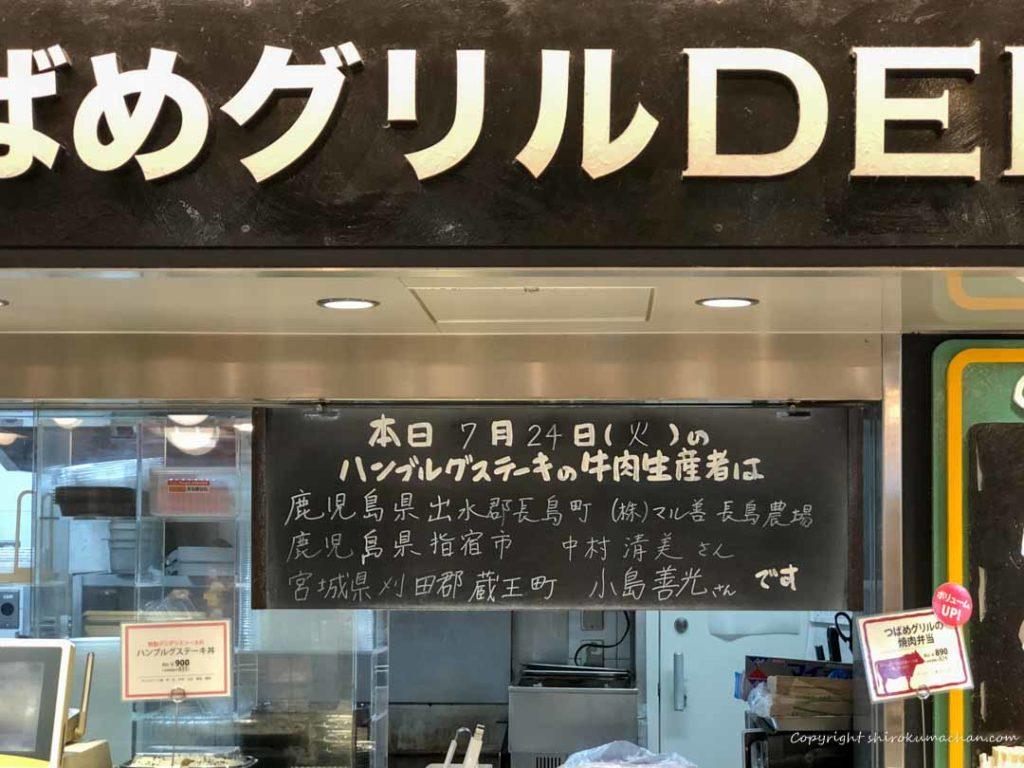 つばめグリルDELIエキュート東京