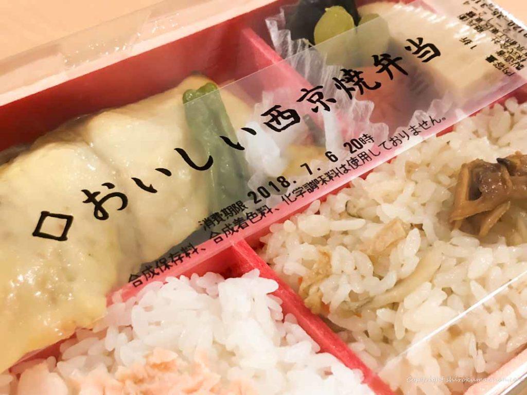 おいしい西京焼き弁当