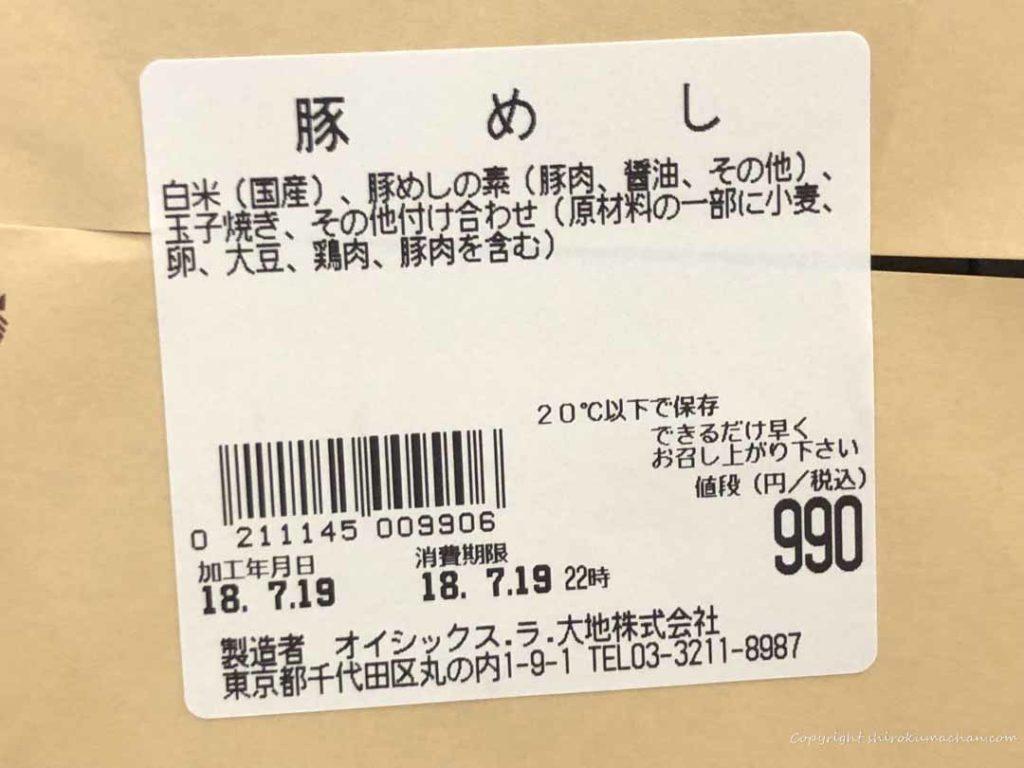 無添加駅弁 大地を守るDeli-品質表示