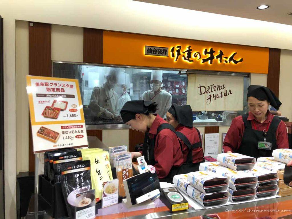 伊達の牛たん 牛たん弁当-グランスタ東京駅