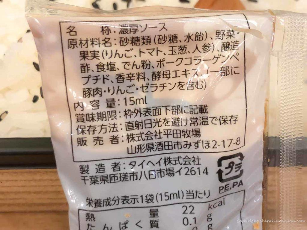平田牧場無添加とんかつソース
