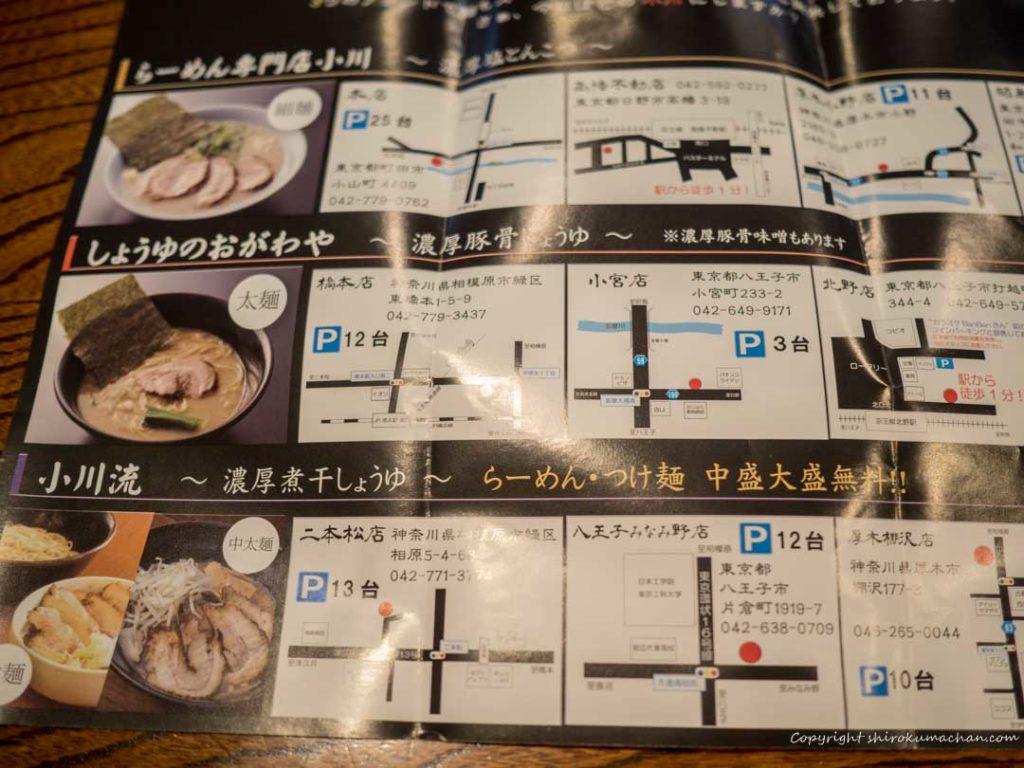 らーめん専門店 小川 本店系列店
