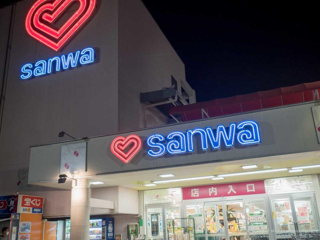 上大島キャンプ場近くのスーパーSanwa