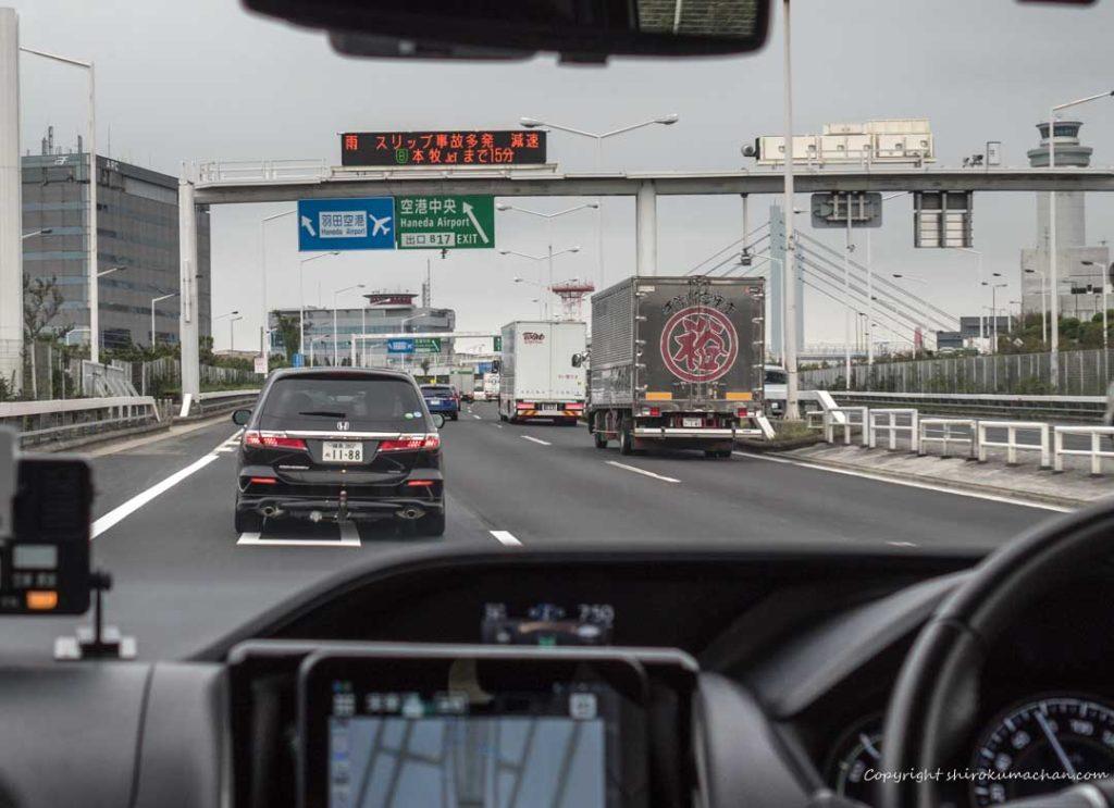 タクシーで羽田空港まで