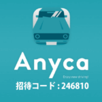 Anyca招待コード