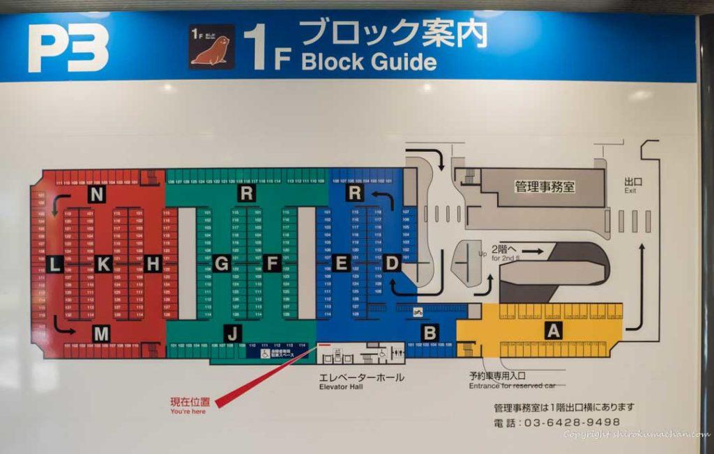羽田空港駐車場注意点
