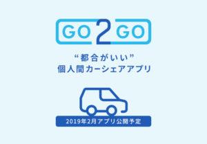 GO2GO
