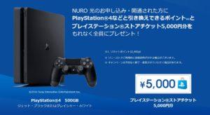 NURO HIKARI PS4 Campaign