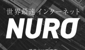 Nuro Hikari