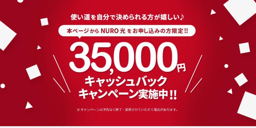 NURO光キャッシュバック