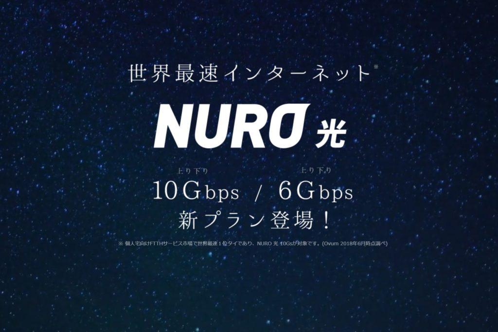 世界最速インターネットNURO光の評判