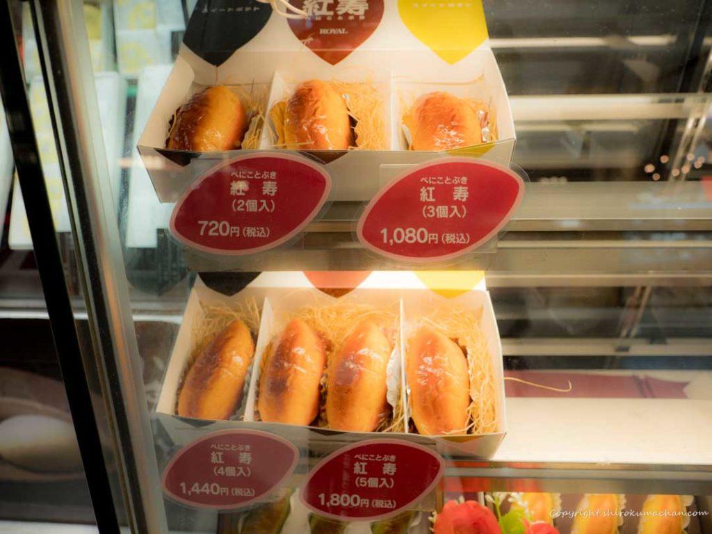 Royal Sweet Potato Fukuoka Airport