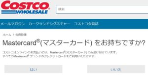 costco online shopping application