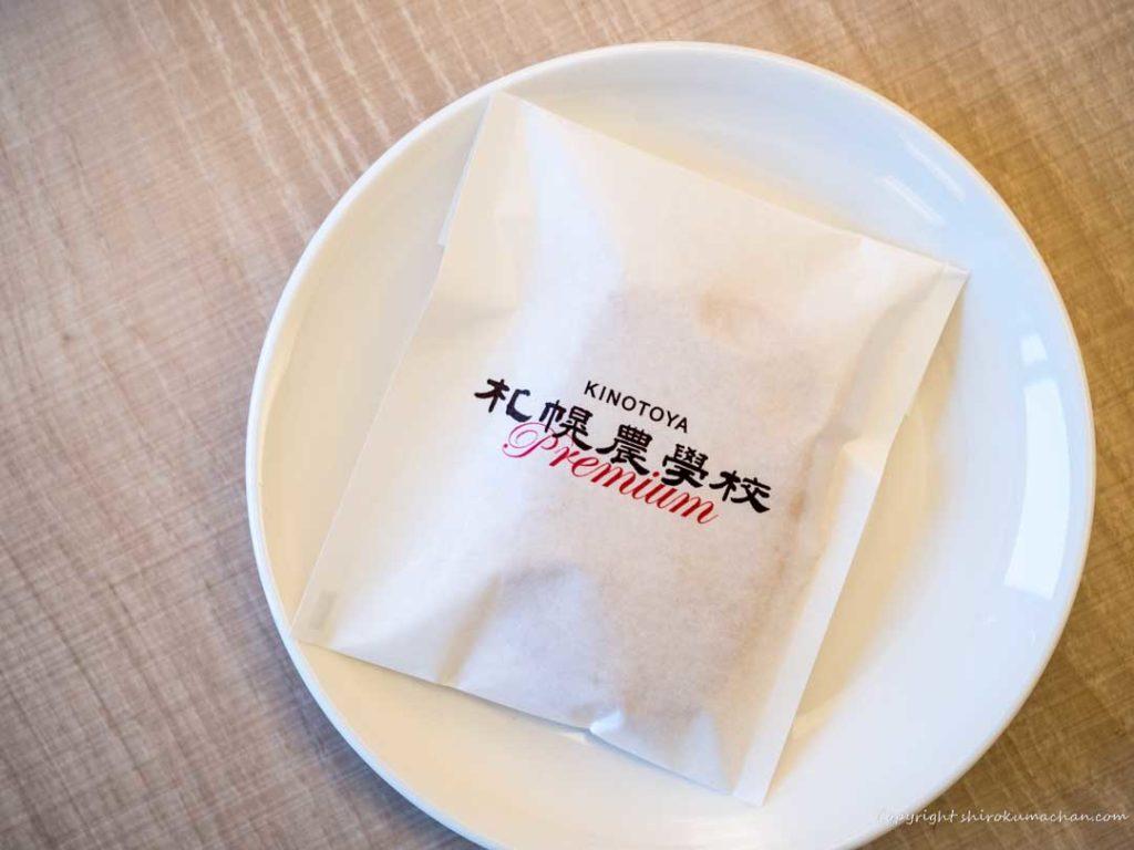 札幌農学校プレミアム