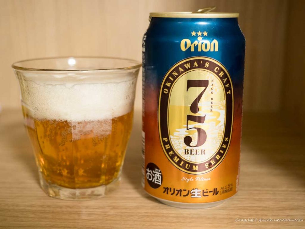 Beer Only in Okinawa