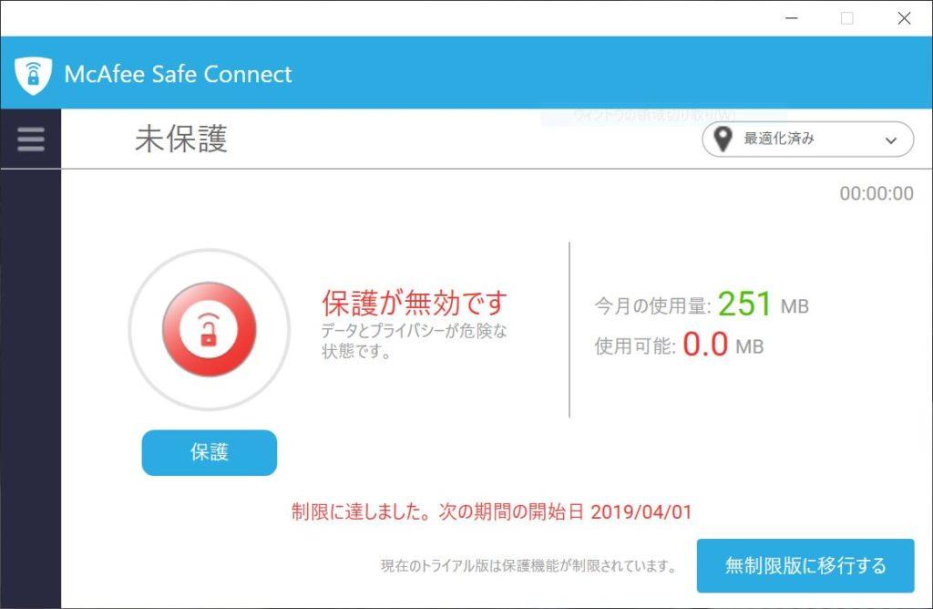 McAfee Safe Connect ウザイ