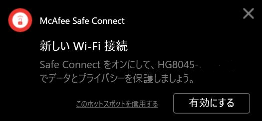 McAfee Safe Connectとは