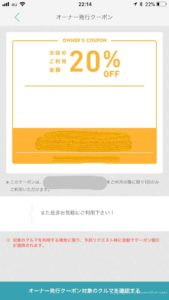 Coupon from Anyca Owner