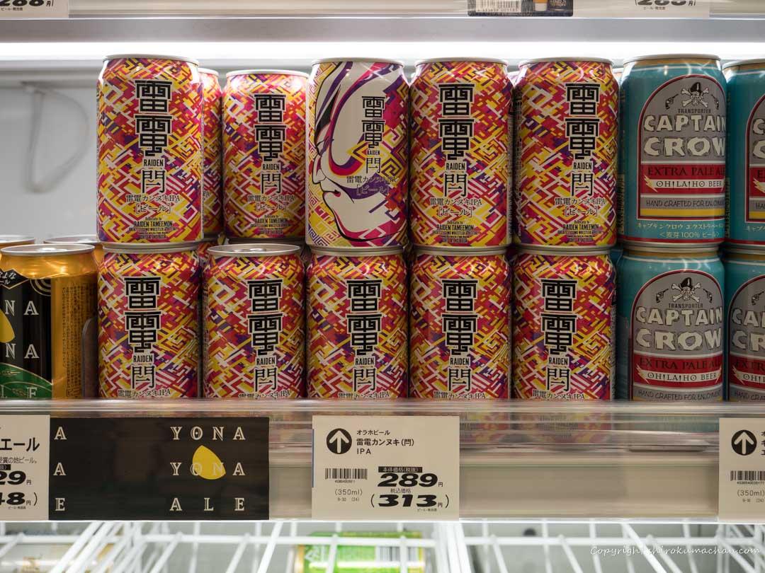 Tsuruya Supermarket Craft Beer