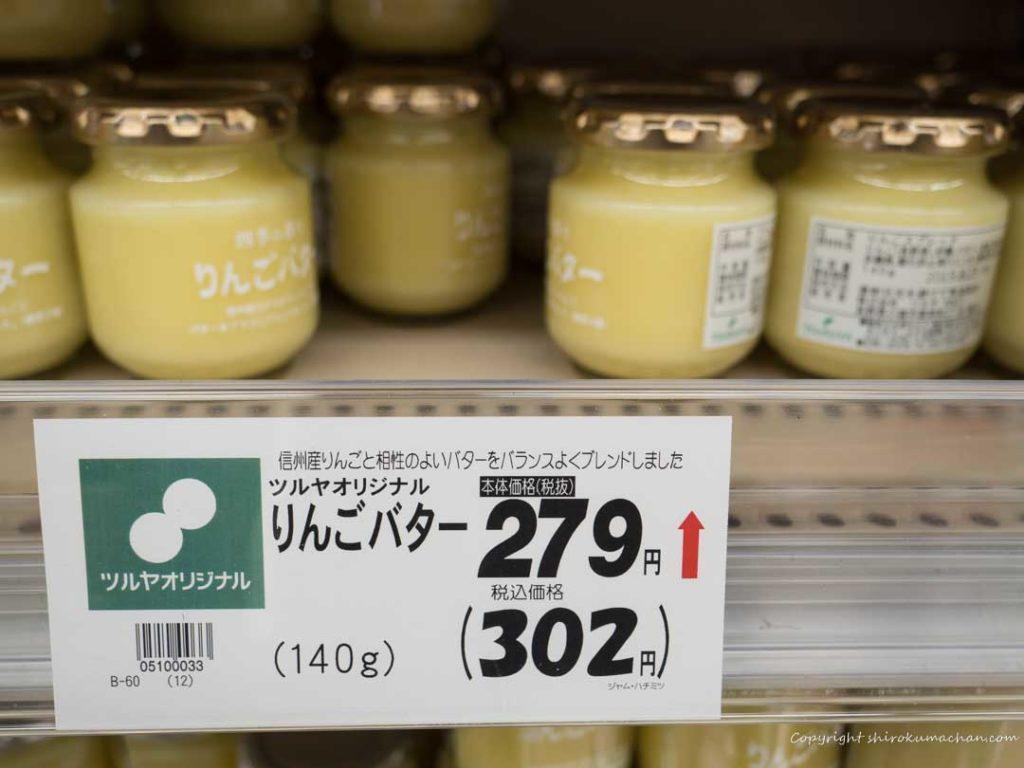 Tsuruya Supermarket Original apple butter
