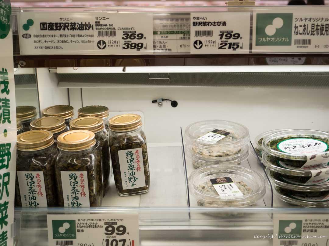 Tsuruya Supermarket 野沢菜