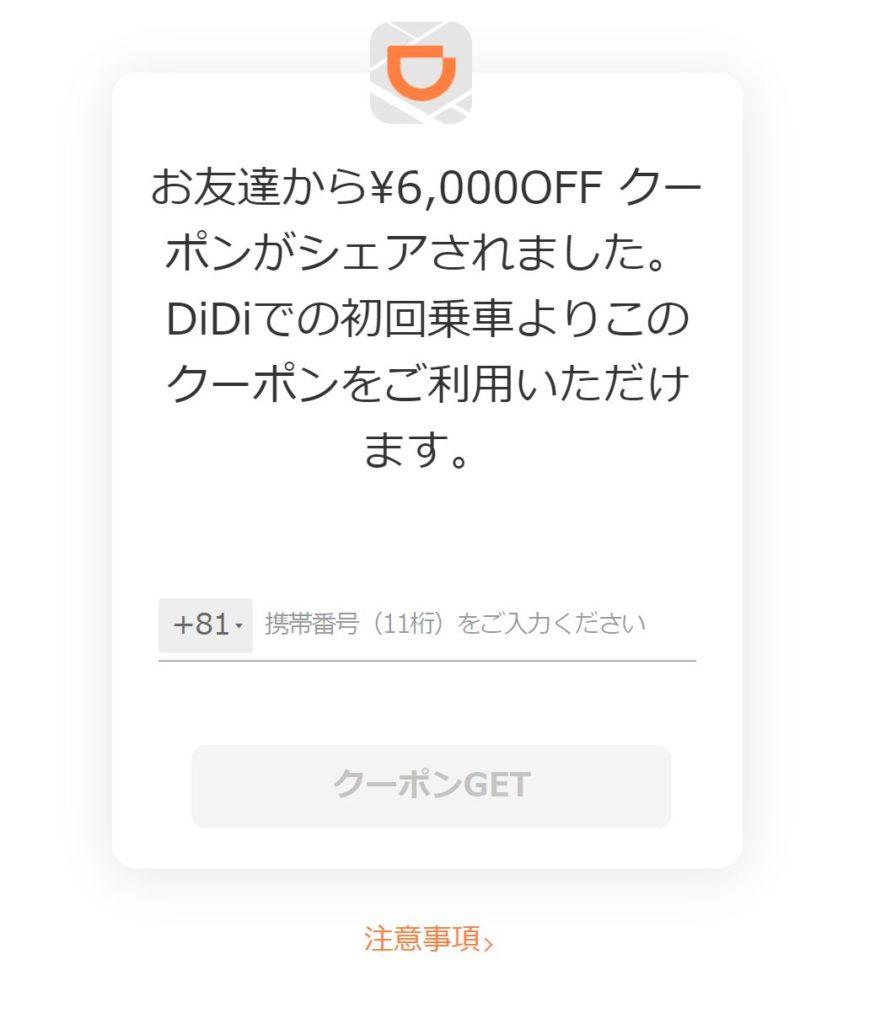 didi coupon 6000 yen
