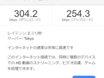 google speed test nuro wifi 300