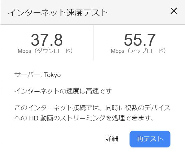 google speed test nuro wifi