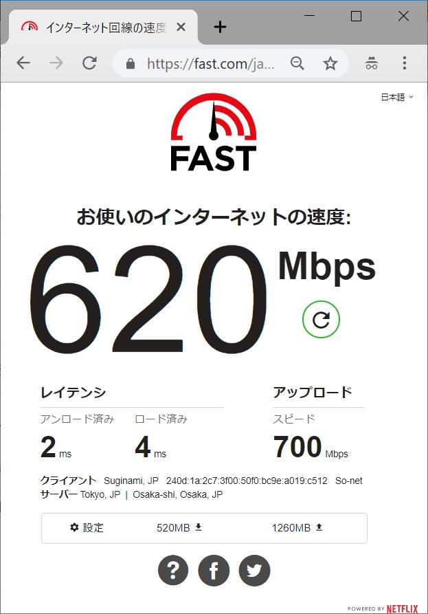 netflix speed test nuro lan7 4