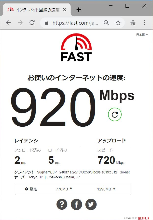 netflix speed test nuro lan7 5