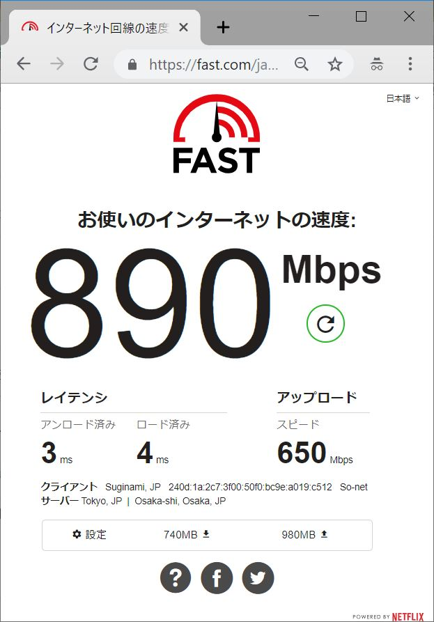 netflix speed test nuro lan7