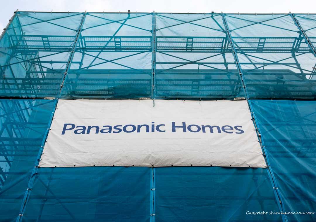 Panasonic Homes 見積もり