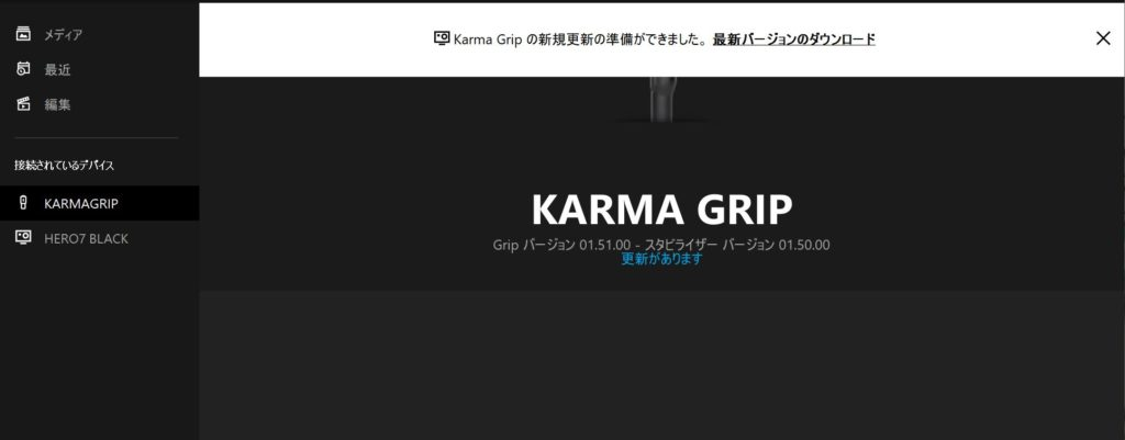Karma Grip Update