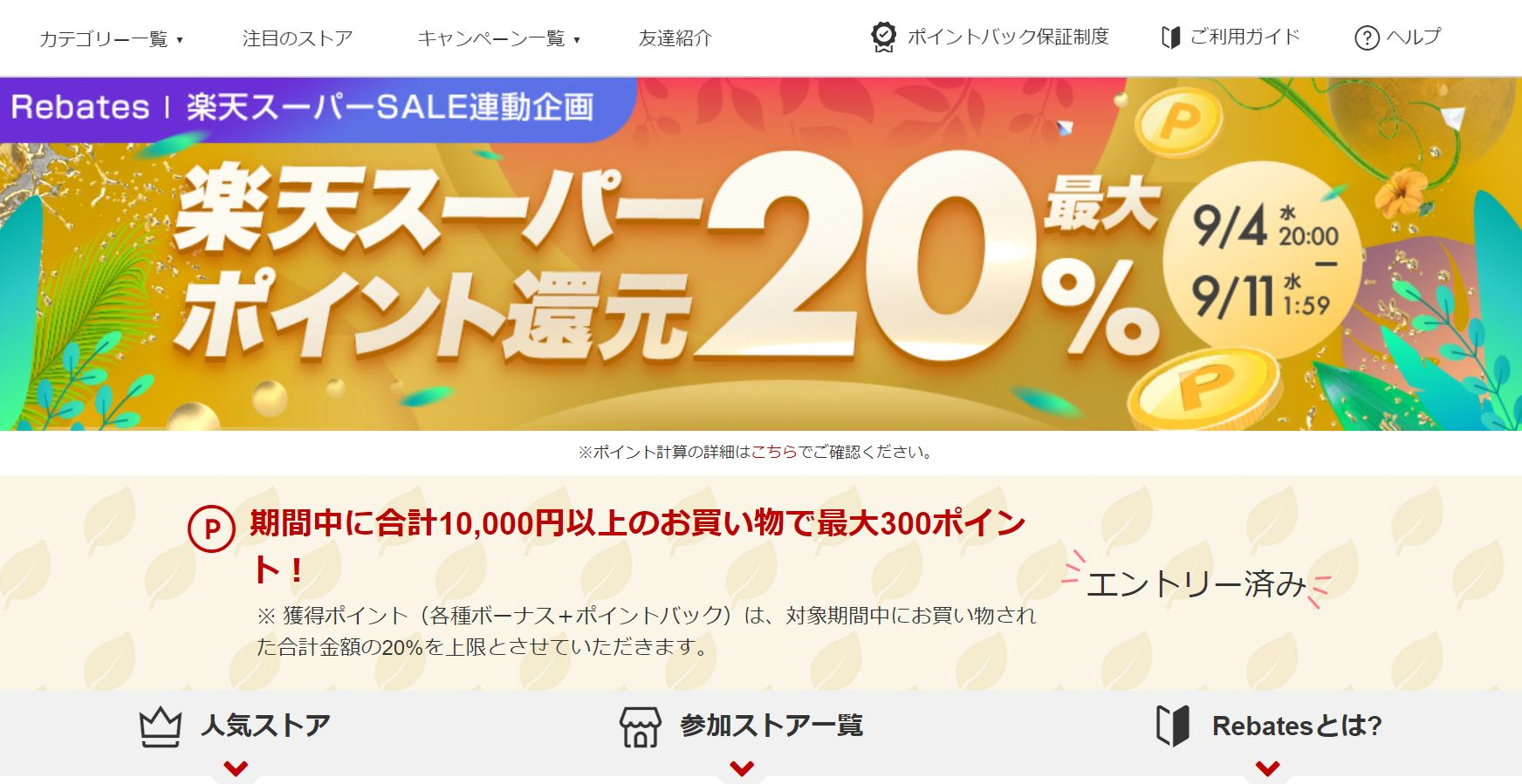 rakuten super sale rebates