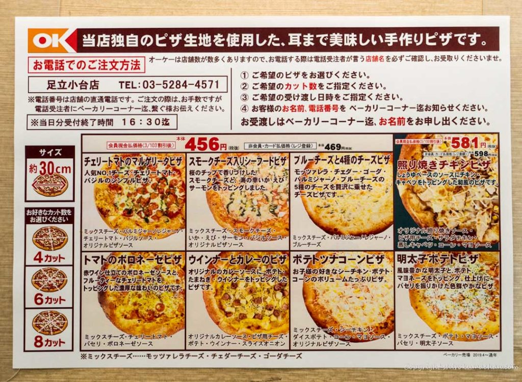 OK Store Pizza preorder